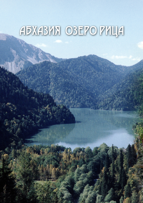 Лечение псориаза в Казахстане курортах Абхазии в Корее и в Германии